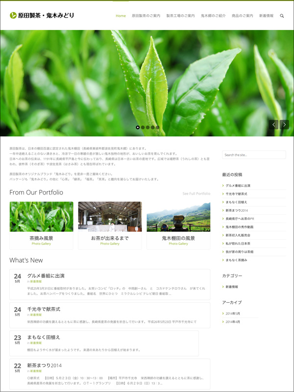 harada-tea_ps