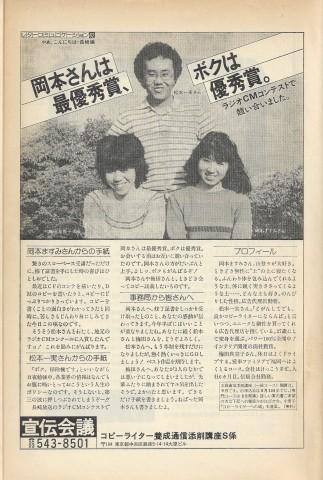 198208_sendenkaigi