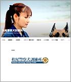 松尾警察犬訓練所