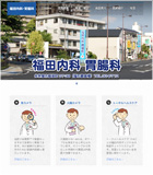 福田内科胃腸科医院
