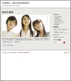 岡田甲子男記念奨学財団