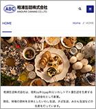 相浦缶詰株式会社